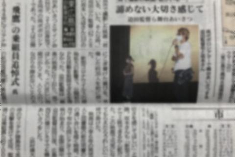 6/23 中国新聞 呉・東広島版ページに。