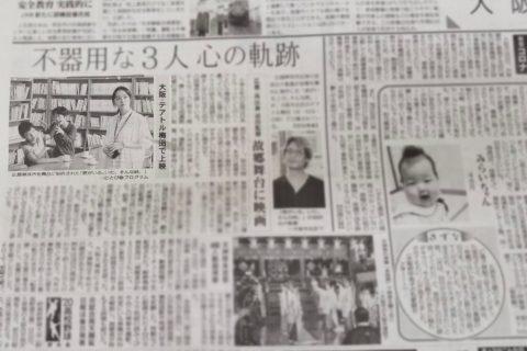 7/26付け毎日新聞 大阪版さん