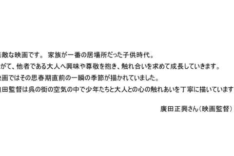 廣田正興さん(映画監督)コメントご紹介