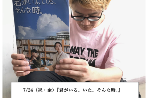 7/24(祝・金) テアトル梅田 監督舞台挨拶のお知らせ