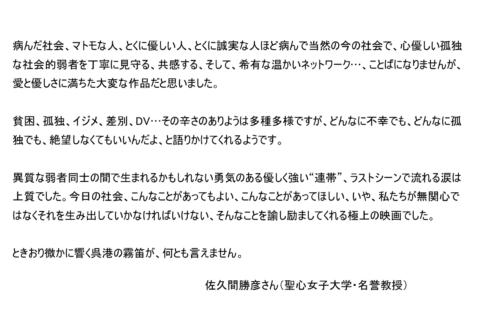 佐久間勝彦さん(聖心女子大学・名誉教授)コメントご紹介