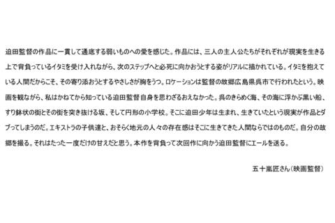五十嵐匠さん(映画監督)コメントご紹介