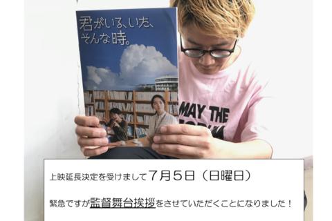 7/5(日) 新宿K's cinema 監督舞台挨拶のお知らせ