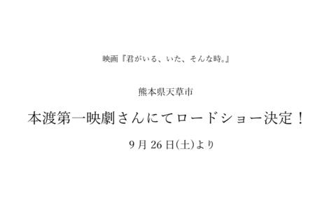 本渡第一映劇さんにて公開決定!