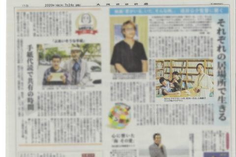 7/24付け大阪日日新聞さん