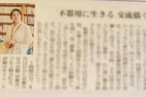 読売新聞大阪版くらし面 7/21 掲載いただきました!