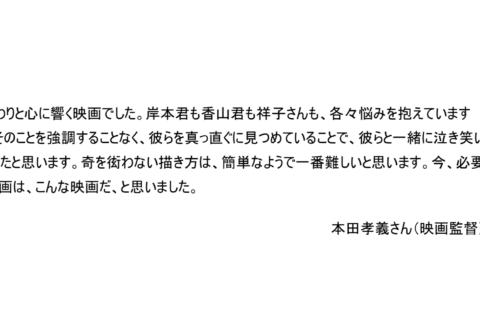 本田孝義さん(映画監督)コメントご紹介