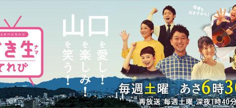 7/11(土) 放送の 山口朝日放送「どき生てれび」にて
