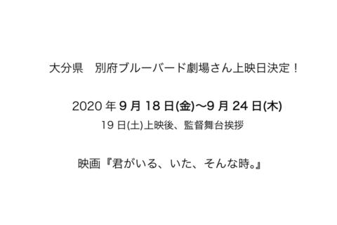 9/18金より別府ブルーバード劇場公開!19土舞台挨拶!