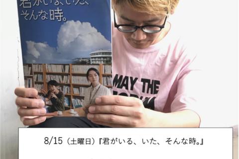8/15(土) 京都みなみ会館 監督舞台挨拶のお知らせ
