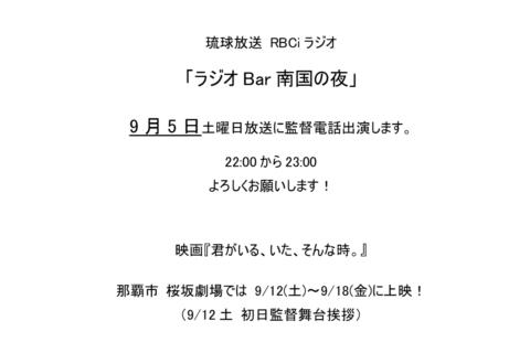 9/5土 琉球放送 RBCiラジオ 「ラジオBar 南国の夜」監督リモート出演します!