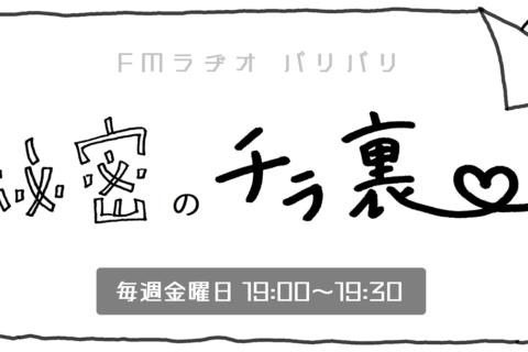エフエム ラヂオ バリバリ 78.9MHz「秘密のチラ裏!」さんで監督迫田公介、メッセージ出演