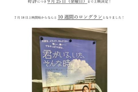 萩ツインシネマ10週間ロングラン決定!9/25まで!