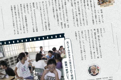 第9回呉市タウン誌 月刊くれえばん 連載バックナンバー公開!