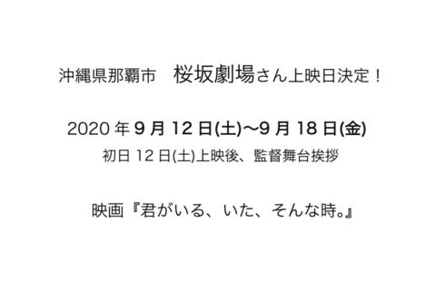 沖縄 那覇市 桜坂劇場 上映日程決定!9/12から!