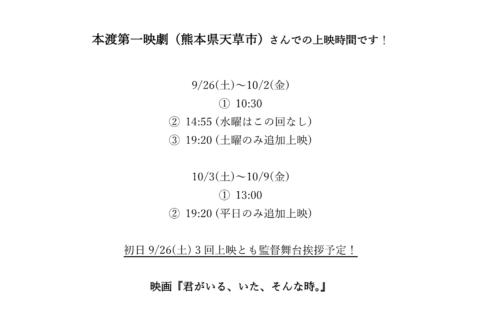 9/26土から上映、本渡第一映劇さん(熊本県天草市)上映時間です!