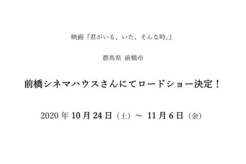 前橋シネマハウスさんにてロードショー上映決定!
