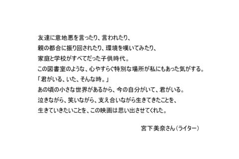 宮下美奈さん(ライター)コメントご紹介