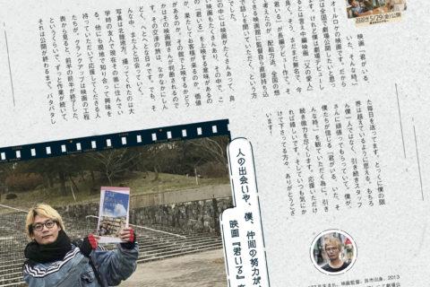 第10回呉市タウン誌 月刊くれえばん 連載バックナンバー公開!