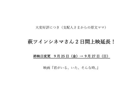 萩ツインシネマさん、更に2日間上映延長決定!