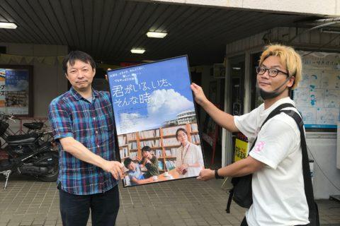 9/26より本渡第一映劇さんにて!