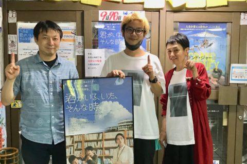 本渡第一映劇さんでの2020年初日お客さま動員1位に!(9/26現在)