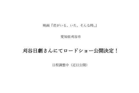 愛知県 刈谷日劇さんにてロードショー公開決定!