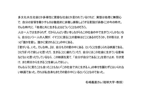 名嶋義直さん(琉球大学教授)コメントご紹介
