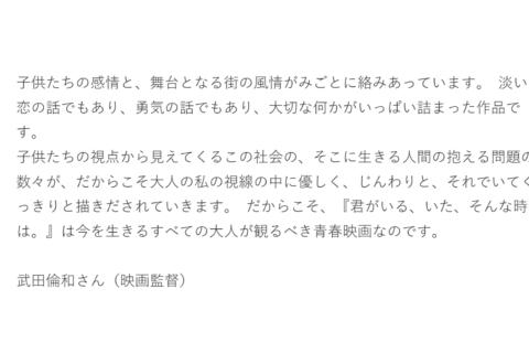 武田倫和さん(映画監督)コメントご紹介