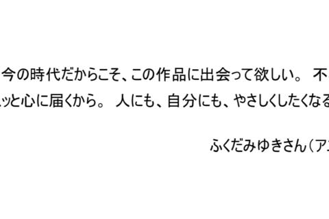 ふくだみゆきさん(アニメ・映画監督)コメントご紹介