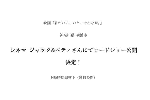 横浜シネマ ジャック&ベティ さんにてロードショー公開決定!