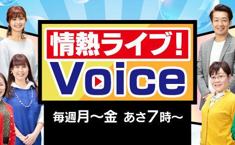 OBS大分放送ラジオ 情熱ライブ!Voice 9/22 電話出演!