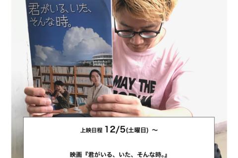 土浦セントラルシネマズ(茨城県土浦市) 12月5日より!初日監督舞台挨拶決定!