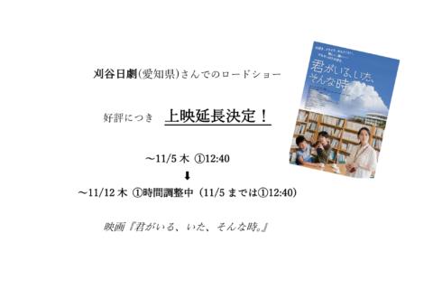 刈谷日劇さん好評につき上映延長決定!11/12木までとなりました!