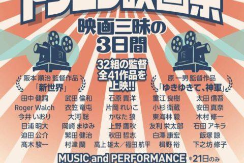 11月21〜23日に開催の「西成ドラゴン映画祭」にて上映決定!