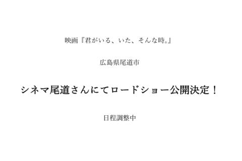 広島県尾道市 シネマ尾道さんにてロードショー公開決定!