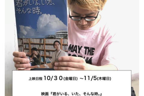 刈谷日劇(愛知県)10/30金より!10/31、11/1に監督舞台挨拶決定!