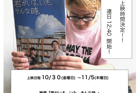10/30金から刈谷日劇さん公開、連日12:40から!