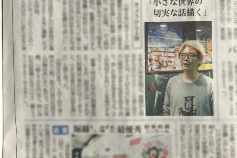 10/24上毛新聞、インタビュー掲載いただきました!