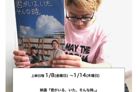 チネ・ラヴィータ(宮城県仙台市) 1/8金より!1/9土、監督舞台挨拶決定!