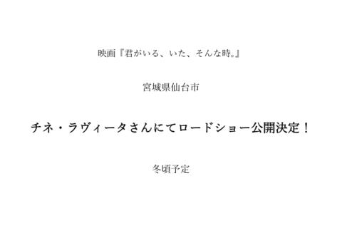 宮城県仙台市 チネ・ラヴィータさんにてロードショー公開決定!