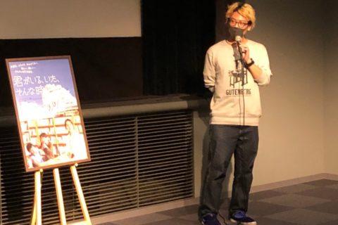 前橋シネマハウス舞台挨拶ありがとうございました!