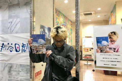 10/30金より刈谷日劇(愛知)さん公開が始まります!