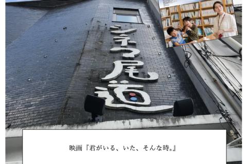 シネマ尾道さん2021年2月6日(土)より!