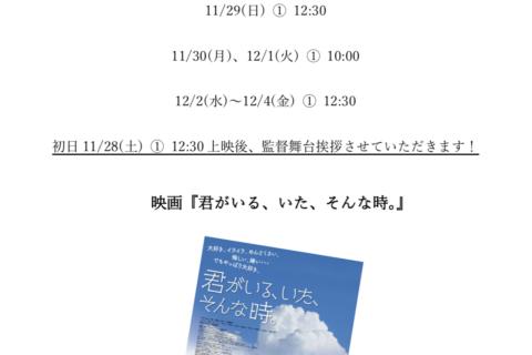 11/28土から!ほとり座(富山市)上映時間です!