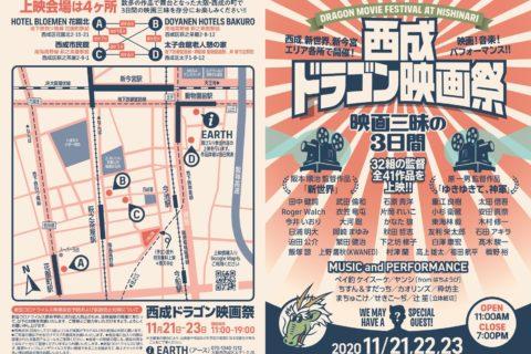 11/23(月祝)西成ドラゴン映画祭で上映です!
