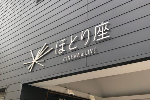 11/28土監督舞台挨拶、ほとり座(富山)公開始まります!