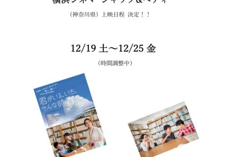 横浜シネマ ジャックアンドベティ日程決定!12/19土より!