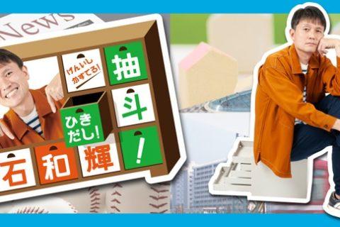 11/2月、東海ラジオ 『源石和輝!抽斗!』15:00〜17:00 映画『君がいる、いた、そんな時。』ご紹介いただきます