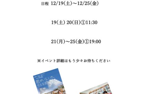 12/19土から横浜シネマ ジャックアンドベティ 時間決定です!
